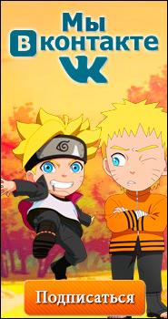 Группа Naruto-Base